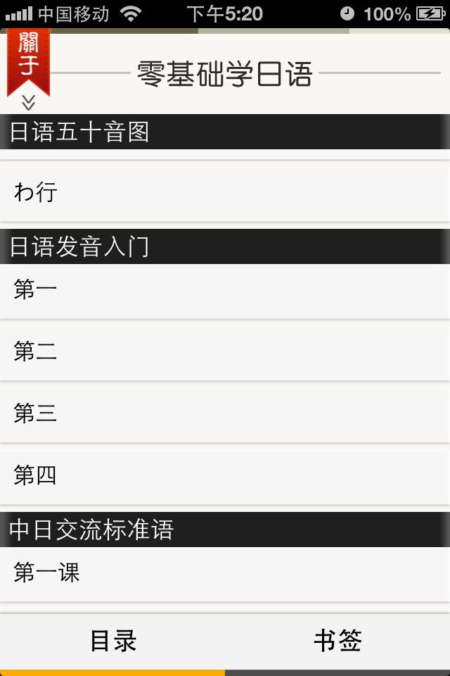 零基础学日语_同步推